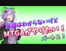 【MTGA】英語はわからないけどMTGAがやりたい!#2【結月ゆかり実況】