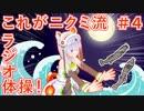 【踊ってみた】ラジオ体操第一!? #04