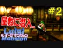 【ルイージマンション】屋敷の中には大量のオバケ!?シリーズ初プレイで実況するぜ!! Part2【3DS】