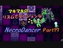 マキマキのリズムでダンジョンなネクロダンサー Part17【ゆかマキ】