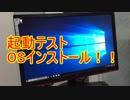 【自作PC】15万円以下で最新ゲームもしっかり動くPCを組む!!part7