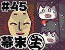 第45位:[会員専用]幕末生 第45回(夏のホラーゲームSP) thumbnail