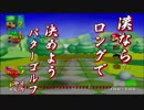 【マリオゴルフ64】真摯な心志で紳士にパター1打目【4人実況】