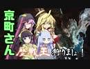 【MHW】京町さん 歴戦王狩りましょ!#4【VOICEROID実況】