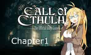 【Call Of Cthulhu】名探偵マキが宇宙的恐怖に挑む!Chapter1【VOICEROID】