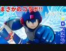 【実況】まさかのコラボ!!ロックマン~レッドブル・クラッシュドアイスの戦い!!~