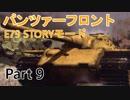 パンツァーフロントbis E79ストーリー字幕プレイ Part9 「アンブレーブ川」