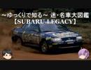 ~ゆっくりで知る~ 迷・名車大図鑑【SUBARU LEGACY】