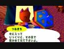 どうぶつの森e+ 実況プレイ part6