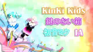 鍵のない箱/KinKi Kids 【VOCALOID cover】