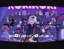 【 ゚*☆なつうさぎ☆*゚】ロキ【歌ってみた】