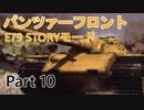 パンツァーフロントbis E79ストーリー字幕プレイ Part10 「ザクセンドルフ」