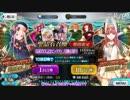【Fate/Grand Order】ゆかりさんが1500万DL記念(日替り)ピッ...