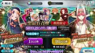 【Fate/Grand Order】ゆかりさんが1500万DL記念(日替り)ピックアップ召喚ガチャします【VOICEROID実況】