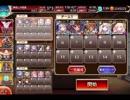 千年戦争アイギス 大総力戦ミッション:神獣ガルダ降臨 神級【☆3×全力】