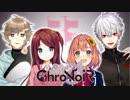【ChroNoiR】にじさんじゲーマーズ葛葉&叶まとめ33