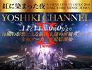 第33位:【会員限定】新たな伝説となった前代未聞の『無観客ライブ』 X JAPAN日本公演最終日アーカイブ