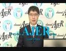 『第17回尖閣の真相を恐れる台湾学会、翻した決議①』いしゐのぞむ AJER2018.11.8(7)