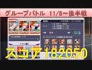 BLEACH ブレソル実況 part1207(グループバトル18万2千‼ 11/8~ 後半戦)