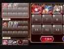 【大総力戦】神獣ガルダ降臨 中級☆3【ケラ王子+未覚醒金銀ユニ×3→3→4】