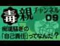毒親チャンネル09後半【ハロウィン痴漢騒ぎの「自己責任」ってなんだ?】