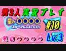 【男3人】星のカービィスターアライズ #10【目指せ100%】