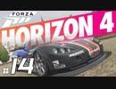 【XB1X】FORZA HORIZON 4 ULTIMATE 実況プレイ 14