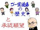 【特別番組】ゴー宣道場の歴史と承認願望