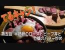 てるキャン! 第5話 半熟卵のローストビーフ丼と牡蠣バター