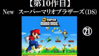 Newスーパーマリオブラザーズ(DS)実況 part21【ノンケのマリオゲームツアー】