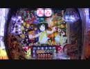 【発表会最速試打動画】『PA 地獄少女 宵伽 きくりの地獄祭り 設定付』『P 藤丸くん 30min 設定付』【超速ニュース】