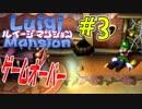【ルイージマンション】初めてのゲームオーバー...シリーズ初プレイで実況するぜ!! Part3【3DS】