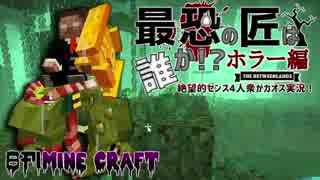 【日刊Minecraft】最恐の匠は誰かホラー編!?絶望的センス4人衆がカオス実況!#11【The Betweenlands】