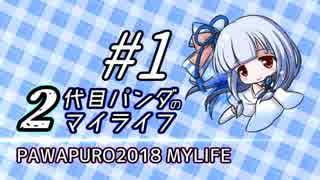 【パワプロ2018】二代目パンダのマイライフⅡ #1【琴葉葵】