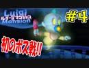 【ルイージマンション】初めてのボス戦でアクシデント!!シリーズ初プレイで実況するぜ!! Part4【3DS】
