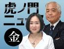 【DHC】11/9(金)藤井厳喜×大高未貴×居島一平【虎ノ門ニュース】