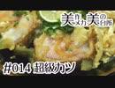 【低温調理定番レシピ】超級カツ [#014]