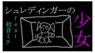 【初音ミク】シュレディンガーの少女【オリジナル曲】