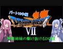 【PS版DQ7】琴葉姉妹がDQ7の世界を駆け抜けるようですPart10中編【VOICEROID実況】