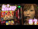 神谷玲子のUsed UP #7