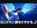 【ゆっくり実況】あのレッドブルとコラボ!?ロックマン翼をさずかる、レッドブル・クラッシュドアイス