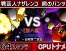 【第八回】64スマブラCPUトナメ実況【LOSERS側一回戦第二試合】