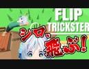 シロのバク転をみなさんにお披露目しますね!【#4アプリゲーム】 thumbnail