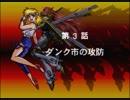 【TAS】スーパーロボット大戦EX コンプリ版 リューネの章 第03話