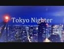 第64位:Tokyo Nighter/R Sound Design