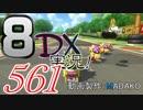 初日から始める!日刊マリオカート8DX実況プレイ561日目