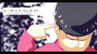 【MMDおそ松さん】長男でスーサイドパレヱ