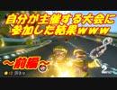 【マリオカート8DX】自分で主催してる大会に参加した結果www【前編】
