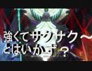 【ワールドオブファイナルファンタジーマキシマ】 悪夢はサクサク~とはいかず?そしてやらかす……