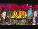 【VOICEROID解説】アメリカンジョーク入門